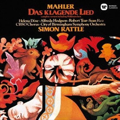 말러: 탄식의 노래 (Mahler: Das Klagende Lied) (일본반) - Simon Rattle