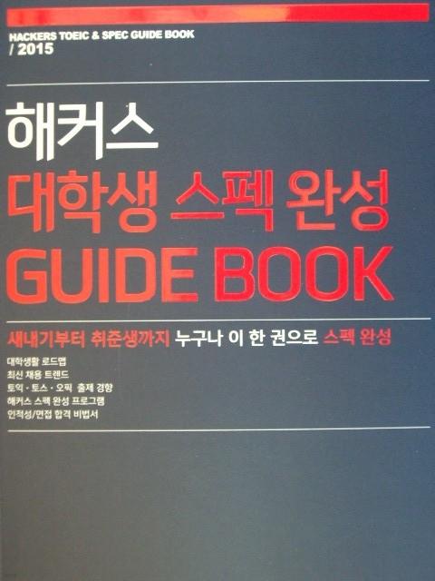 해커스 대학생 스펙완성 Guide Book - 새내기부터 취준생까지