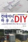 [중고] 컨테이너 하우스 DIY