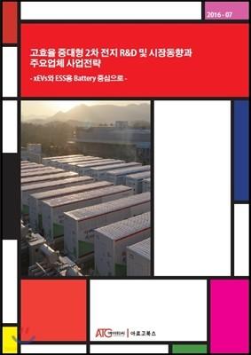 고효율 중대형 2차 전지 R&D 및 시장동향과 주요업체 사업전략
