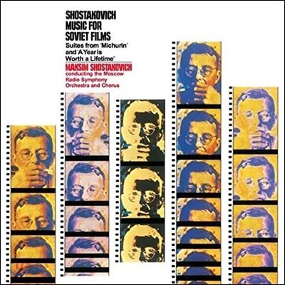 Maxim Shostakovich 쇼스타코비치: 소비에트 영화 음악 모음집 (Dimitri Shostakovich: Music For Soviet Films) 막심 쇼스타코비치, 모스크바 방송 합창단과 교향악단 [LP]