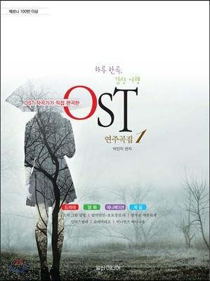 하루 한곡, 감성 여행 OST 연주곡집 1