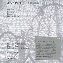 Estonian Philharmonic Chamber Choir 아르보 패르트: 테 데움 (Arvo Part : Te Deum)