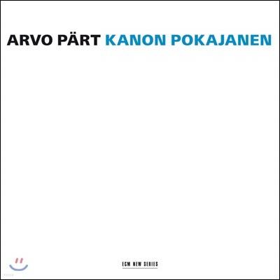 Tonu Kaljuste 아르보 페르트: 종교 합창곡 (Arvo Part: Kanon Pokajanen)