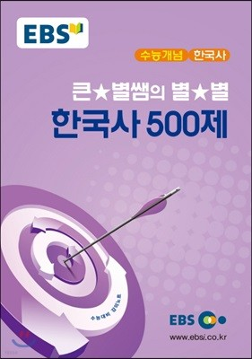 EBSi 강의교재 수능개념 한국사 큰★별쌤의 별★별 한국사 500제
