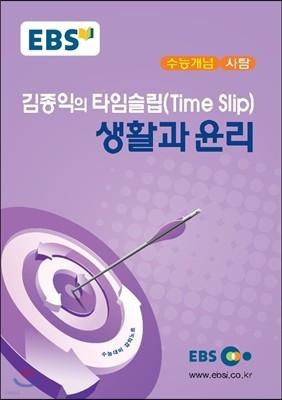 EBSi 강의교재 수능개념 사탐 김종익의 타임슬립(Time Slip) 생활과 윤리