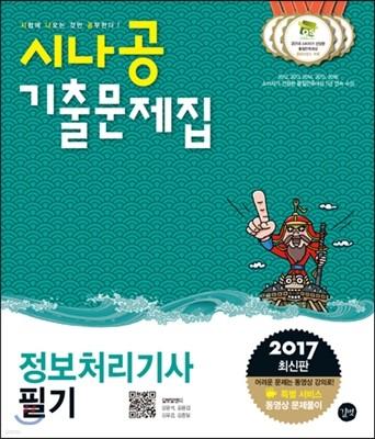 2017 시나공 기출문제집 정보처리기사 필기