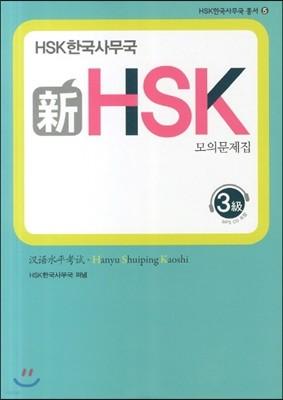 新H SK 모의문제집 3급