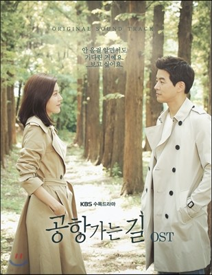 공항가는 길 (KBS 2TV 수목 드라마) OST