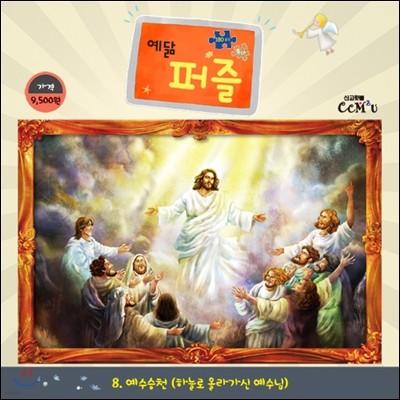 예닮퍼즐특대(180조각) 8.예수승천