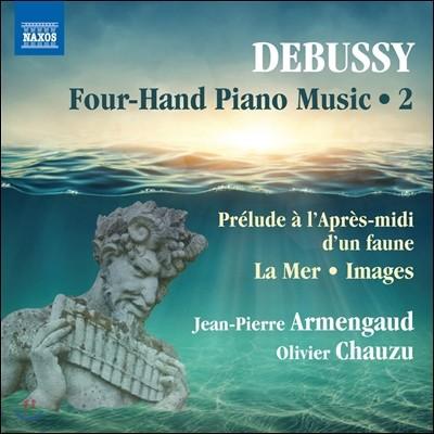 Jean-Pierre Armengaud / Olivier Chauzu 드뷔시: 네손을 위한 피아노 음악 2집 - 목신의 오후 전주곡, 바다, 영상 (Debussy: Four-Hand Piano Music, Vol. 2) 올리비에 쇼쥐, 장-피에르 아르망고