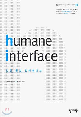humane interface 인간 중심 인터페이스
