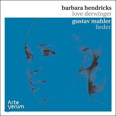 Barbara Hendricks 말러: 가곡집 - 바바라 헨드릭스 (Mahler: Lieder)