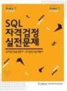 SQL 자격검정 실전문제