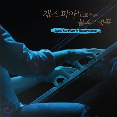재즈 피아노로 듣는 불후의 명곡 (Massimo Farao - Urban Jazz Piano in Masterpieces)