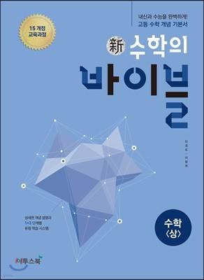 신 수학의 바이블 수학 (상) (2020년용)