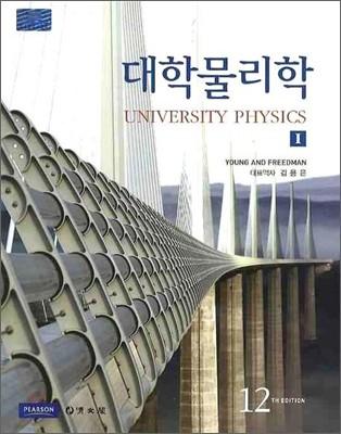 대학 물리학 1 2 세트