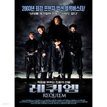 [DVD] Requiem - 레퀴엠 (대여용/미개봉)
