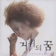 인순이 - 거위의 꿈 [Digital Single] (미개봉)