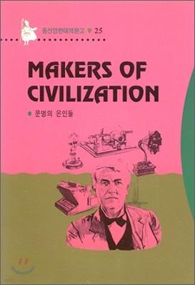 Makers Of Civilization 문명의 은인들