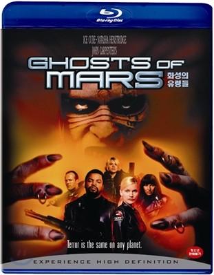 화성의 유령들 : 블루레이