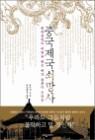 중국제국쇠망사