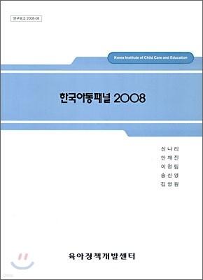 한국 아동 패널 2008