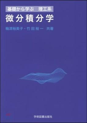 基礎から學ぶ理工系 微分積分學