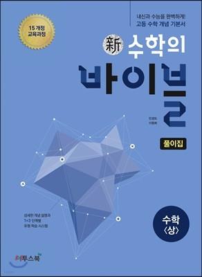 신 수학의 바이블 수학 (상) 풀이집 (2020년용)
