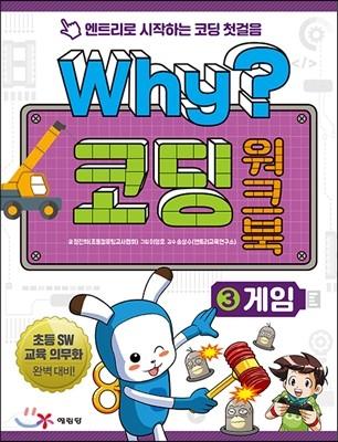 Why? 코딩 워크북 3 게임