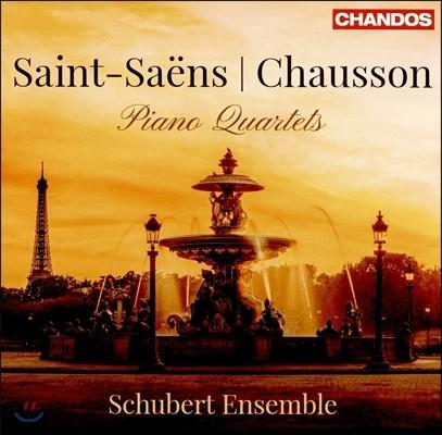 Schubert Ensemble 생상스 / 쇼송: 피아노 사중주 (Saint-Saens: Piano Quartet Op.41 / Chausson: Piano Quartet Op.30) 슈베르트 앙상블