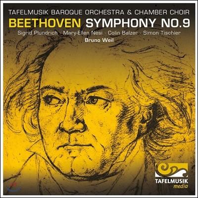 Bruno Weil 베토벤: 교향곡 9번 '합창' (Beethoven: Symphony Op.125'Choral') 타펠무지크 바로크 오케스트라 & 실내 합창단, 브루노 바일
