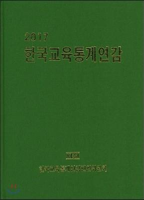 한국교육통계연감 2017