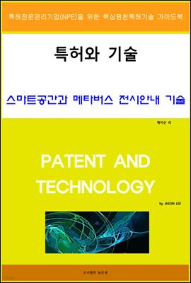 특허와 기술 스마트공간과 메타버스 전시안내 기술