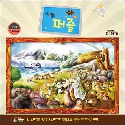 예닮퍼즐-大(104조각)- 1.노아의방주