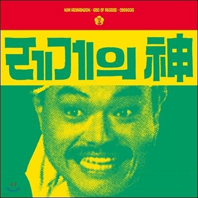 김흥국 - 레게의 神: Last Reggae [3색 혼합 컬러 LP]