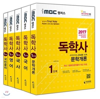 2017 iMBC 캠퍼스 독학사 1단계 세트 기본서 5종 1