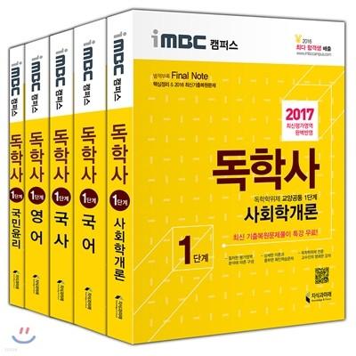 2017 iMBC 캠퍼스 독학사 1단계 세트 기본서 5종 2