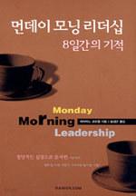 먼데이 모닝 리더십 8일간의 기적 (자기계발/양장본/상품설명참조/2)