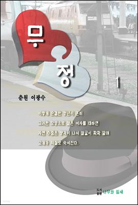 수능 논술준비 및 교양 필독서 무정1