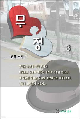 수능 논술준비생 및 교양필독서 무정3