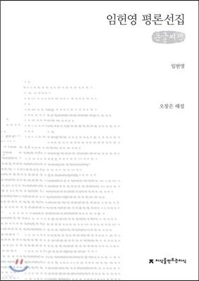임헌영 평론선집 큰글씨책