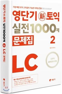 영단기 신토익 실전 1000제 2 LC 문제집