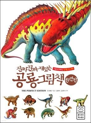 진짜 진짜 재밌는 공룡 그림책 완전판