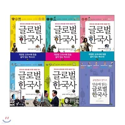 글로벌 한국사 전5권+워크북 1권