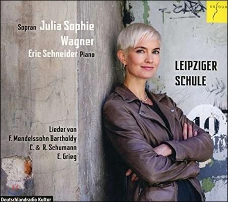 Julia Sophie Wagner 라이프치히 학파 - 멘델스존 / 클라라 & R. 슈만 / 그리그: 가곡집 (Leipziger Schule - Mendelssohn / Clara & R. Schumann / Grieg: Lieder) 율리아 조피 바그너