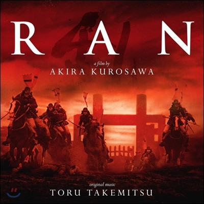 구로사와 아키라의 '란' 영화음악 (Ran OST by Toru Takemitsu 토루 타케미츠)