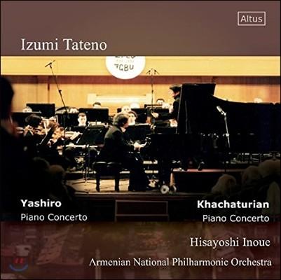 Izumi Tateno 타테노 이즈미 - 1999/2000년 아르메니아 라이브: 하차투리안 / 야시로: 피아노 협주곡 (Live in Armenia - Yashiro / Khachaturian: Piano Concertos)