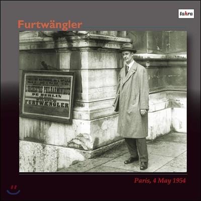 Wilhelm Furtwangler 푸르트뱅글러의 파리 오페라 하우스 1954 실황 (Paris, 4 May 1954)