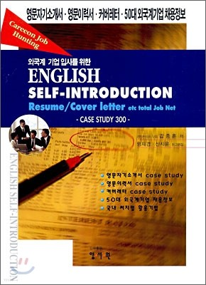 영문자기소개서 ENGLISH SELF-INTRODUCTION